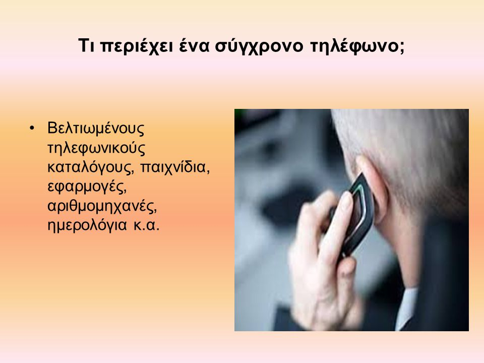 Τι περιέχει ένα σύγχρονο τηλέφωνο;