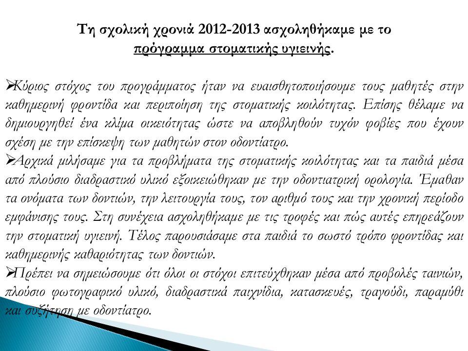 Τη σχολική χρονιά 2012-2013 ασχοληθήκαμε με το