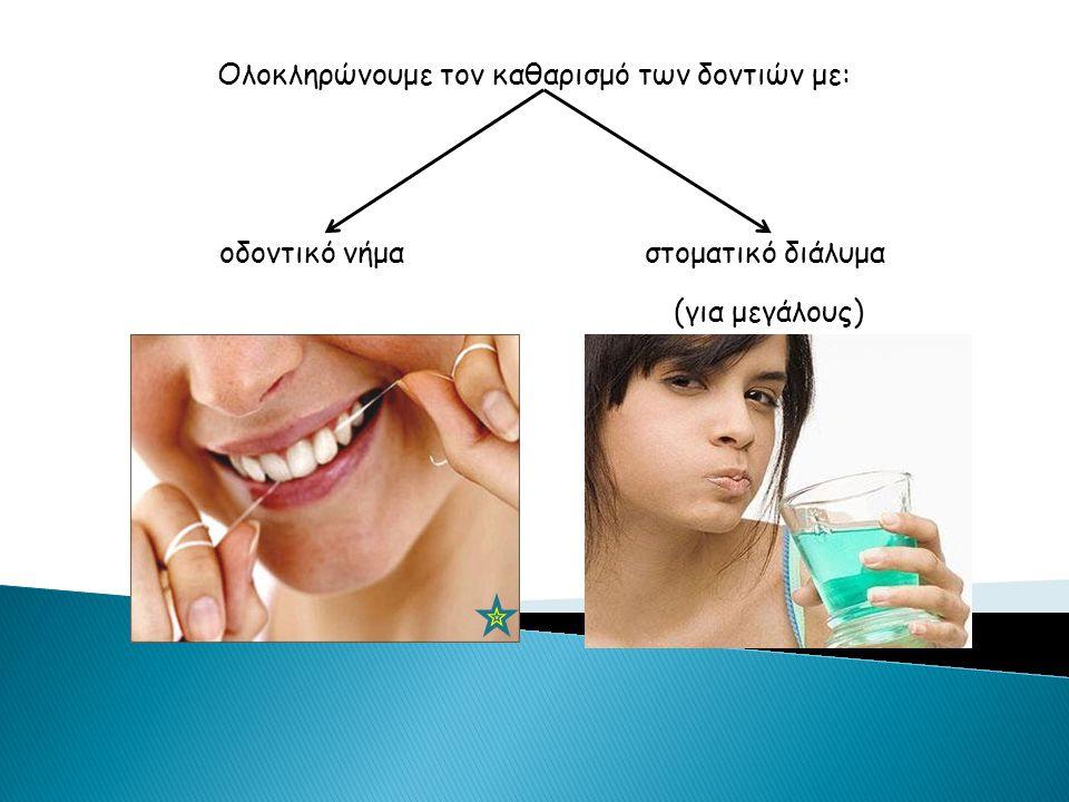 Ολοκληρώνουμε τον καθαρισμό των δοντιών με: