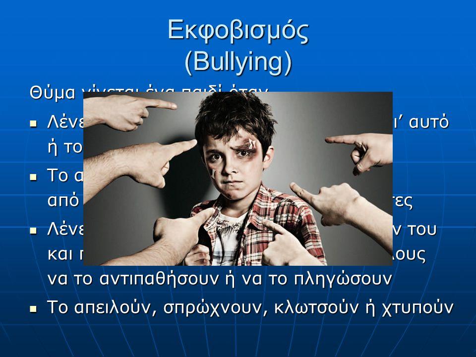 Εκφοβισμός (Bullying)