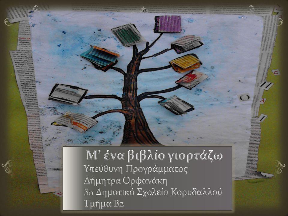 Μ' ένα βιβλίο γιορτάζω Υπεύθυνη Προγράμματος Δήμητρα Ορφανάκη