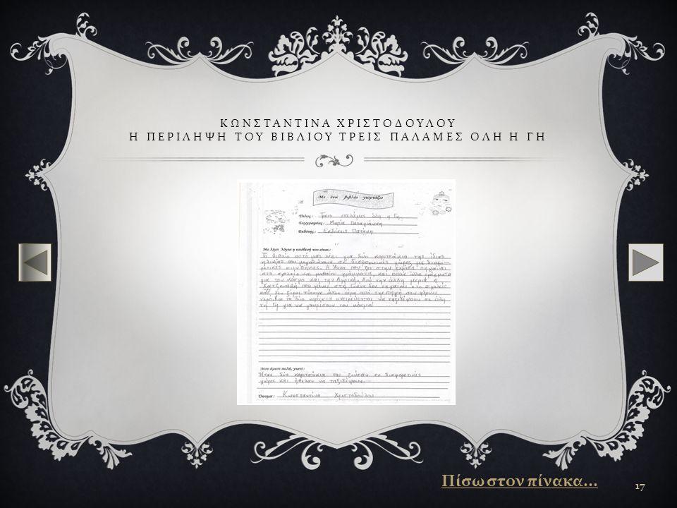 Κωνςταντινα χριςτοδουλου η περιληψη του βιβλιου Τρεις παλαμες ολη η γη