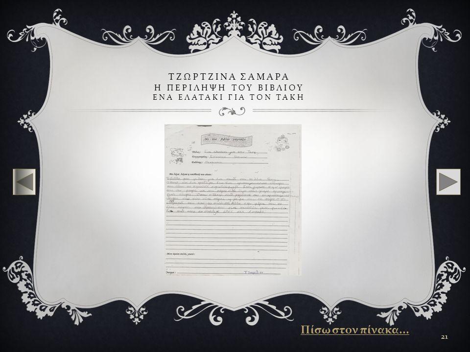 Τζωρτζινα Σαμαρα η περιληψη του βιβλιου ενα ελατακι για τον Τακη