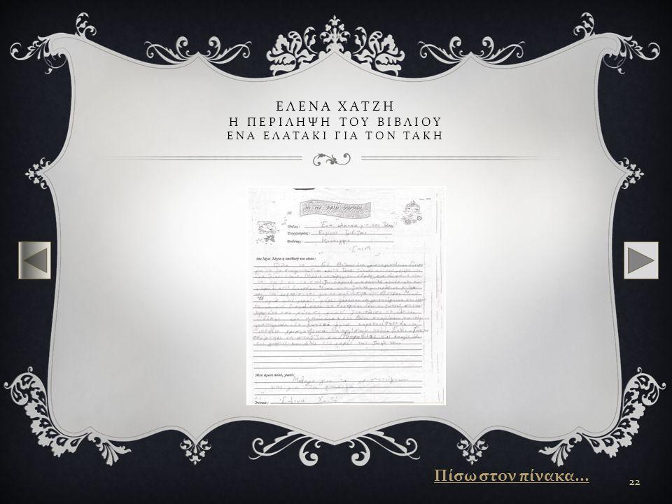 Ελενα χατζη η περιληψη του βιβλιου ενα ελατακι για τον Τακη