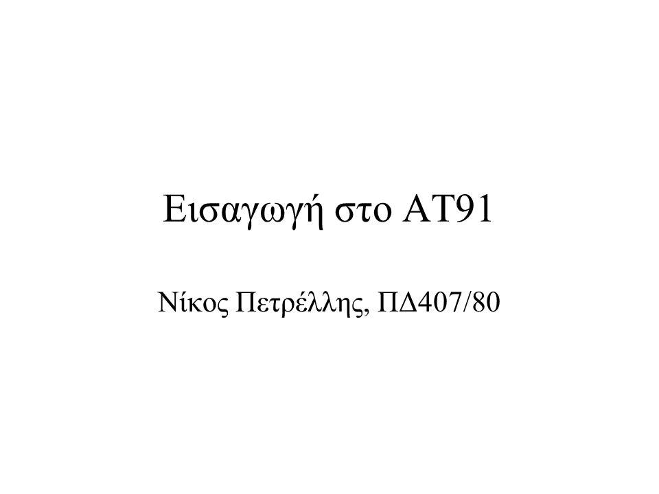 Εισαγωγή στο AT91 Νίκος Πετρέλλης, ΠΔ407/80