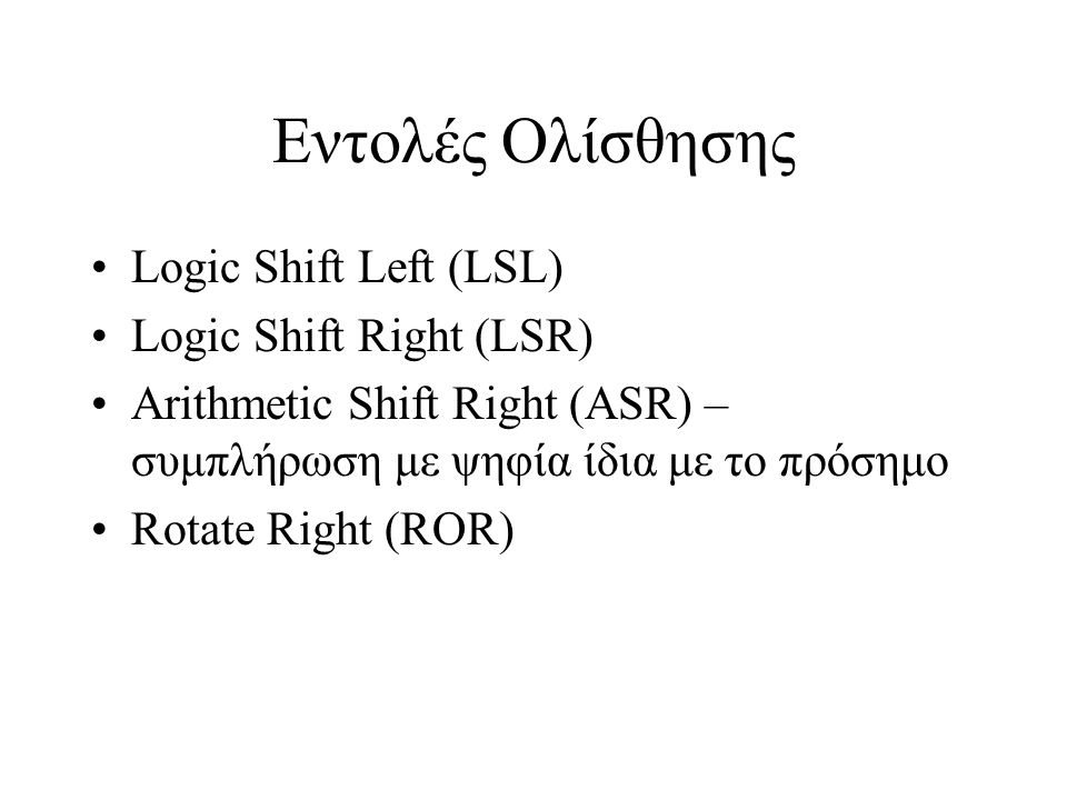 Εντολές Ολίσθησης Logic Shift Left (LSL) Logic Shift Right (LSR)
