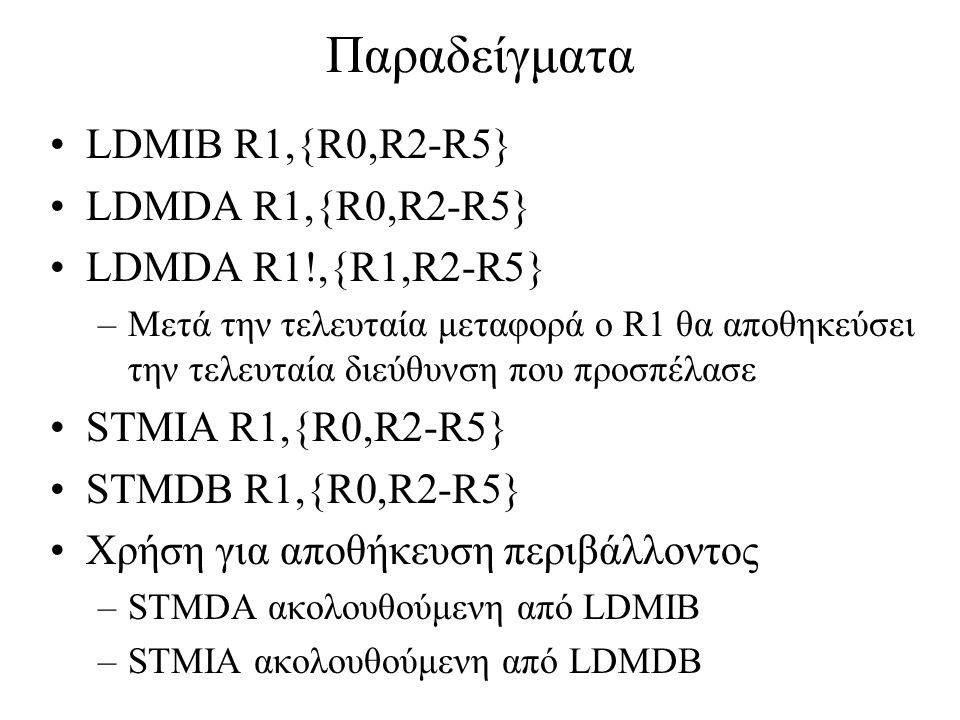 Παραδείγματα LDMIB R1,{R0,R2-R5} LDMDA R1,{R0,R2-R5}