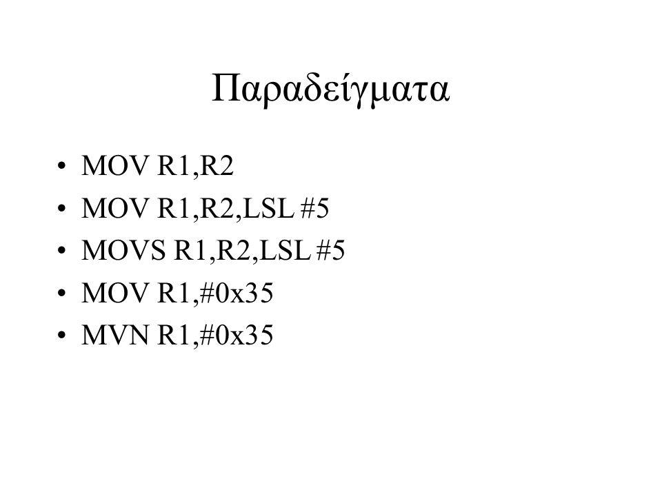 Παραδείγματα MOV R1,R2 MOV R1,R2,LSL #5 MOVS R1,R2,LSL #5 MOV R1,#0x35