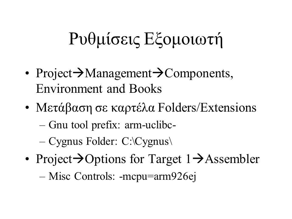 Ρυθμίσεις Εξομοιωτή ProjectManagementComponents, Environment and Books. Μετάβαση σε καρτέλα Folders/Extensions.