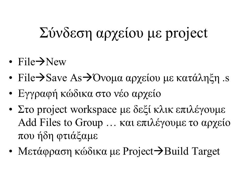 Σύνδεση αρχείου με project