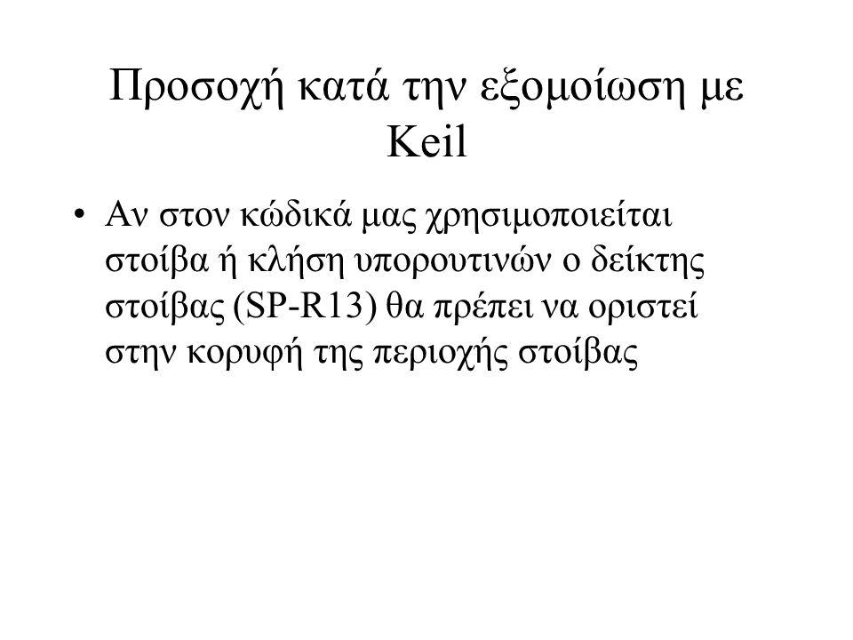 Προσοχή κατά την εξομοίωση με Keil