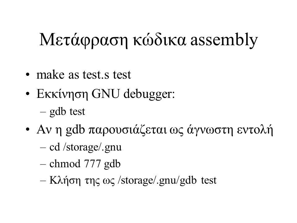 Μετάφραση κώδικα assembly