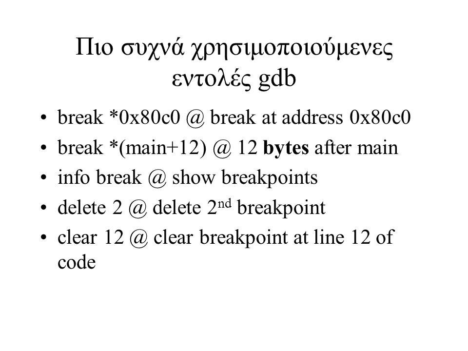 Πιο συχνά χρησιμοποιούμενες εντολές gdb