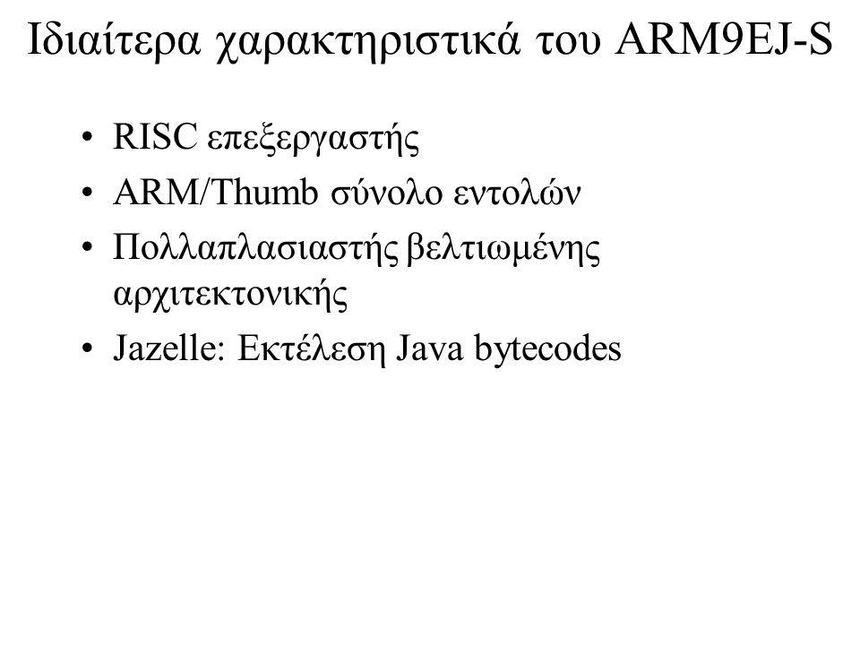 Ιδιαίτερα χαρακτηριστικά του ARM9EJ-S