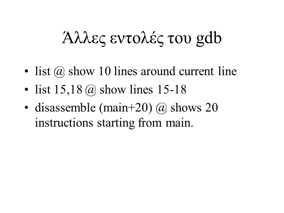 Άλλες εντολές του gdb list @ show 10 lines around current line