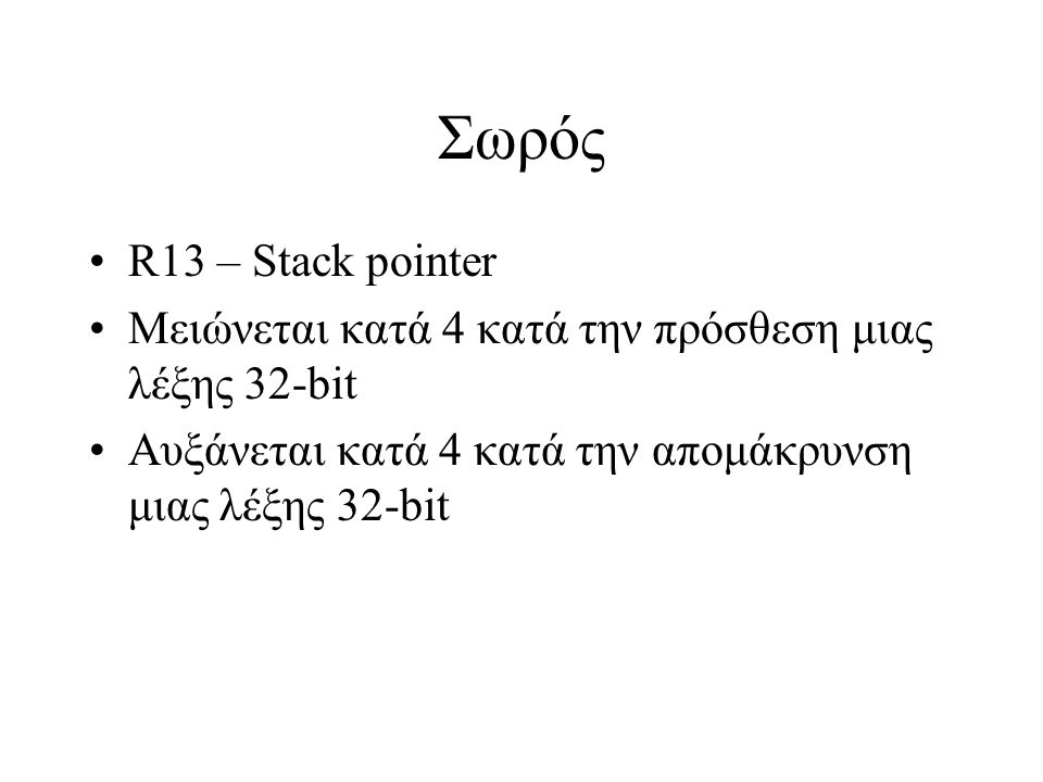 Σωρός R13 – Stack pointer. Μειώνεται κατά 4 κατά την πρόσθεση μιας λέξης 32-bit.