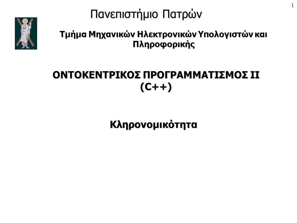 Πανεπιστήμιο Πατρών ΟΝΤΟΚΕΝΤΡΙΚΟΣ ΠΡΟΓΡΑΜΜΑΤΙΣΜΟΣ ΙΙ (C++)