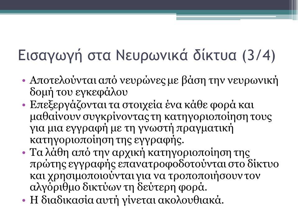 Εισαγωγή στα Νευρωνικά δίκτυα (3/4)
