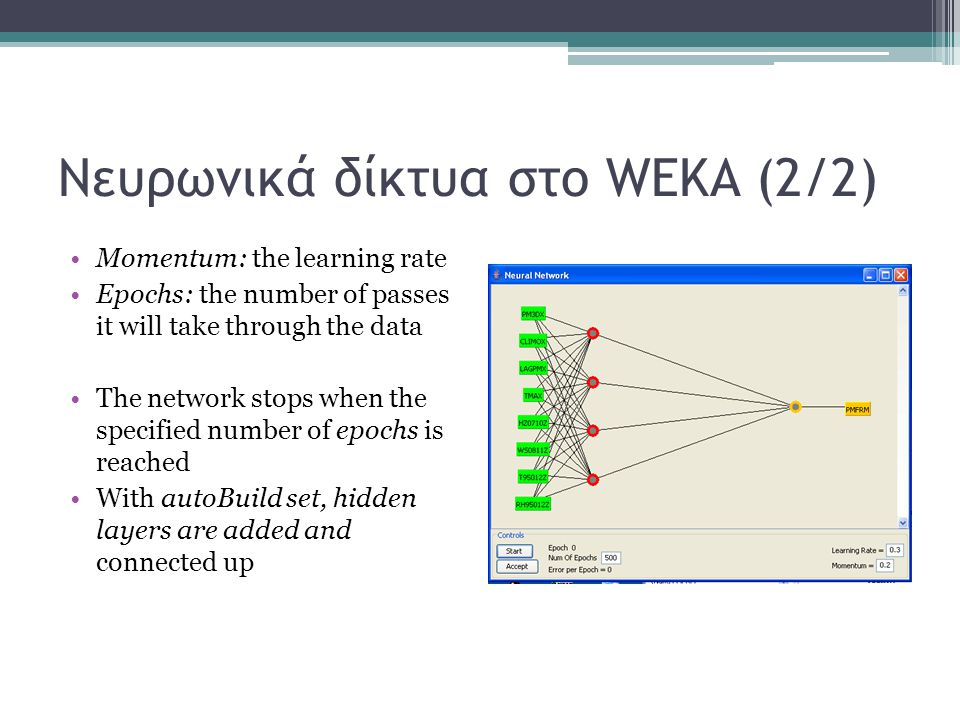 Νευρωνικά δίκτυα στο WEKA (2/2)