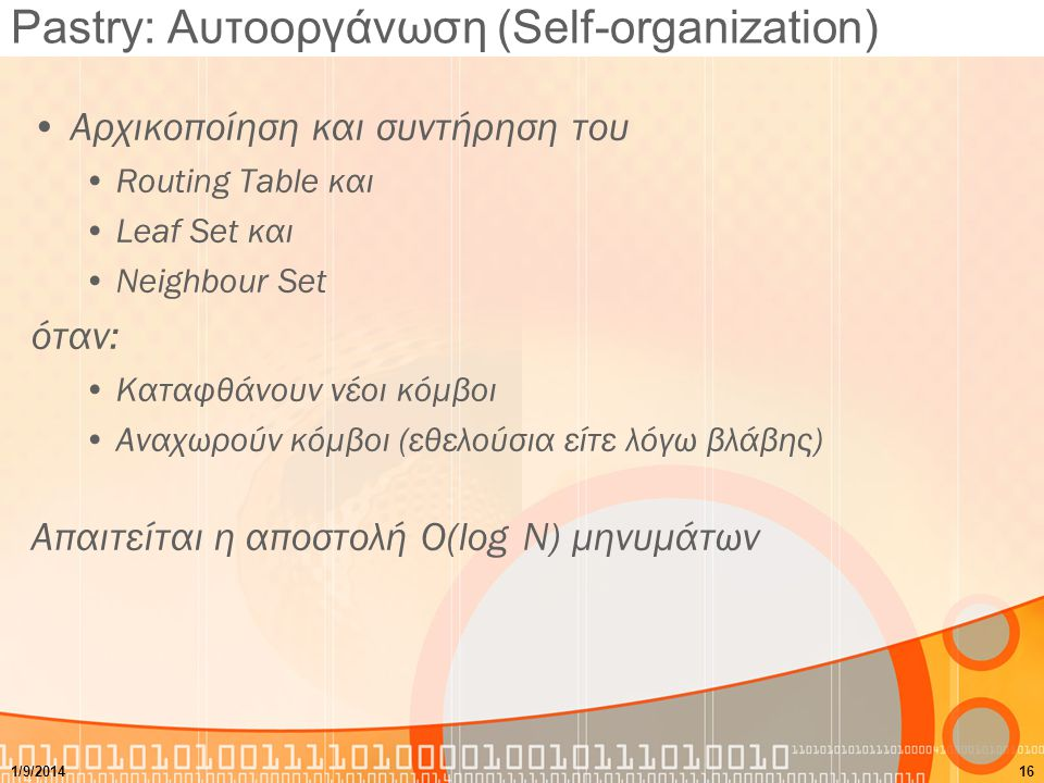 Pastry: Αυτοοργάνωση (Self-organization)