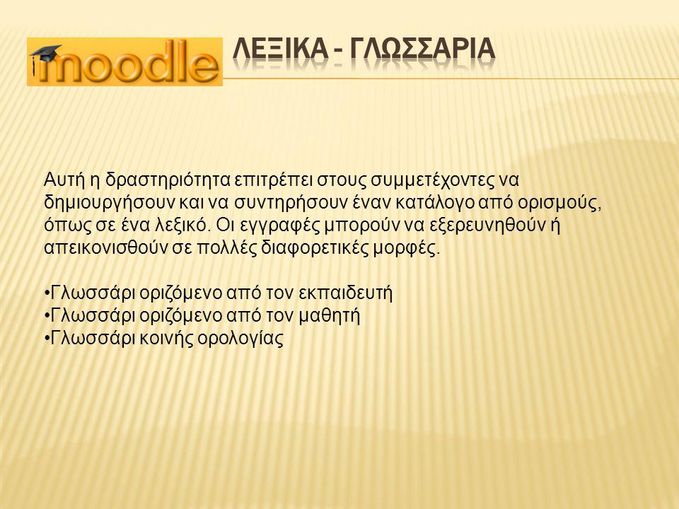 Λεξικa - Γλωσσaρια