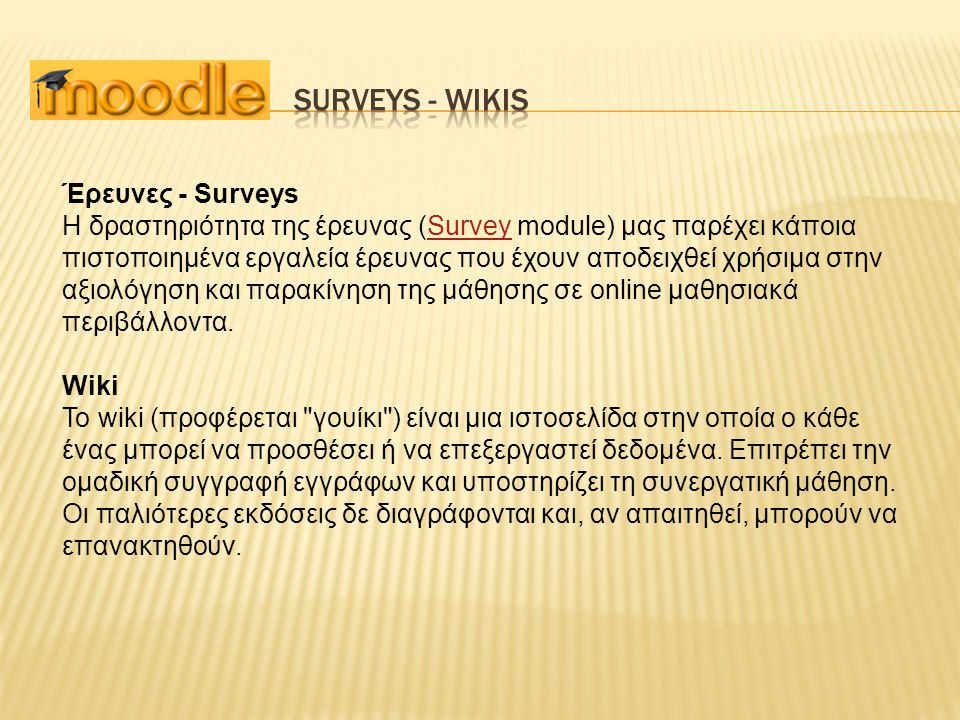 Surveys - wikis Έρευνες - Surveys