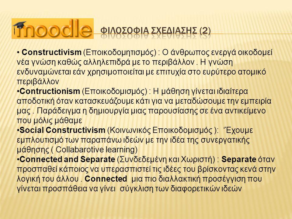 φιλοσοφια σχεδιασησ (2)