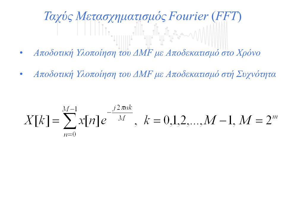 Ταχύς Μετασχηματισμός Fourier (FFT)