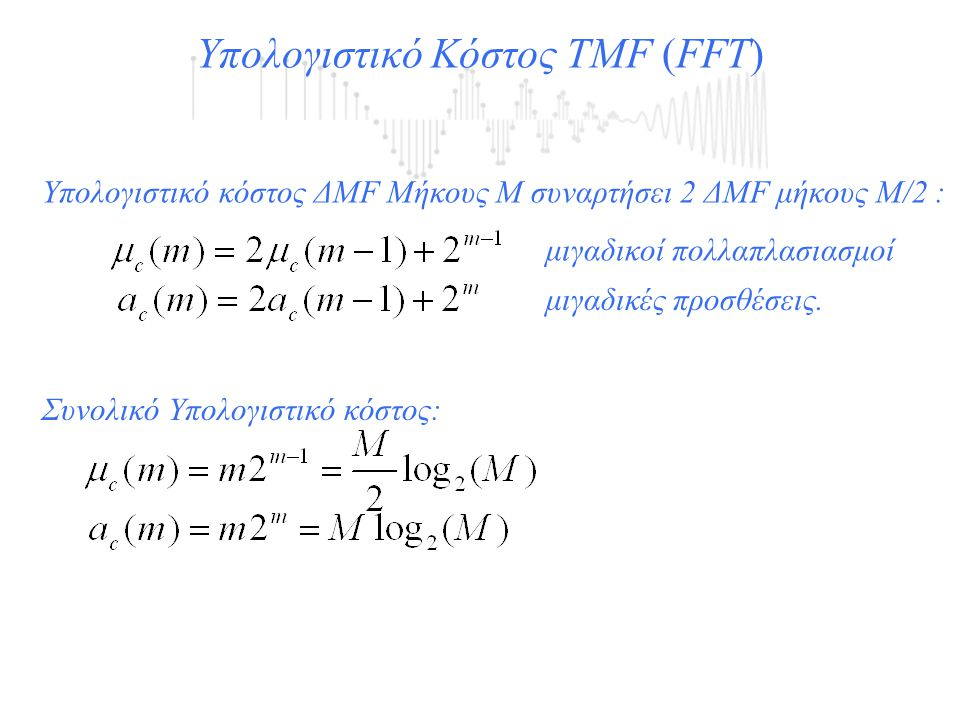 Υπολογιστικό Κόστος TΜF (FFT)