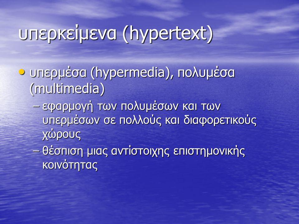 υπερκείμενα (hypertext)