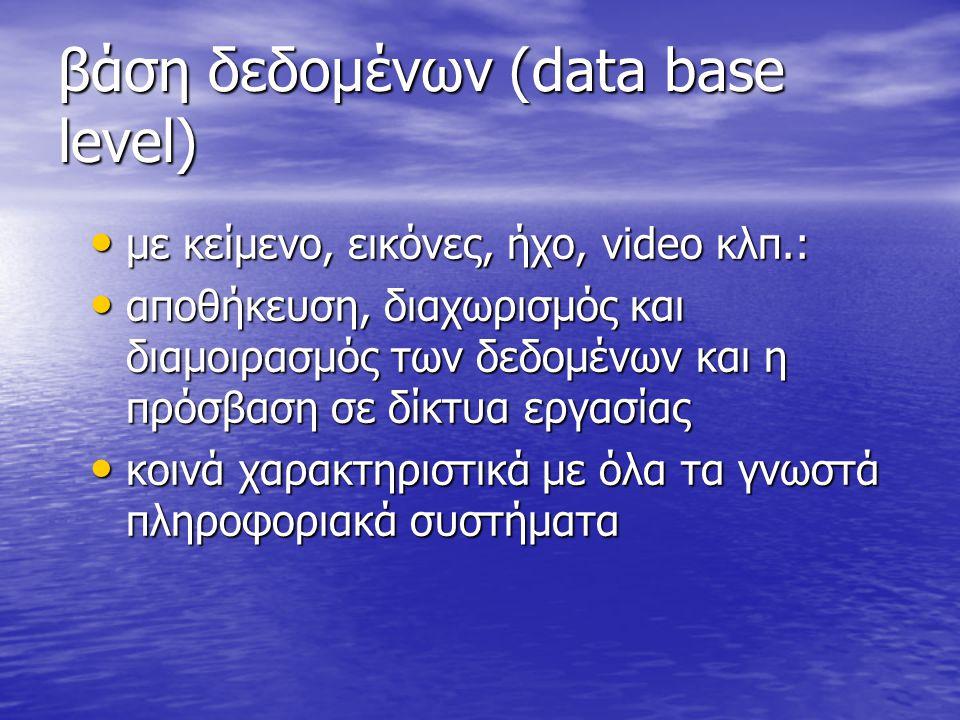 βάση δεδομένων (data base level)