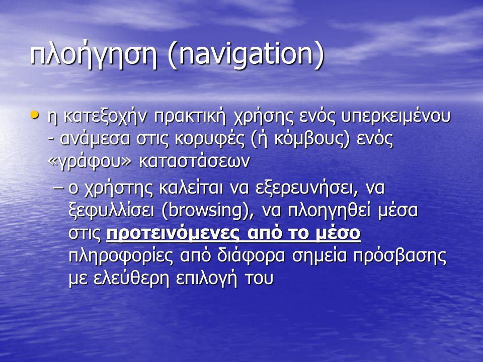 πλοήγηση (navigation)