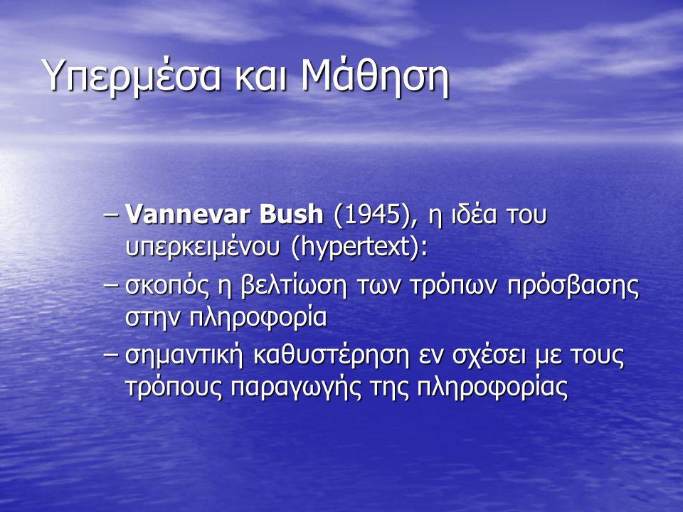 Yπερμέσα και Mάθηση Vannevar Bush (1945), η ιδέα του υπερκειμένου (hypertext): σκοπός η βελτίωση των τρόπων πρόσβασης στην πληροφορία.