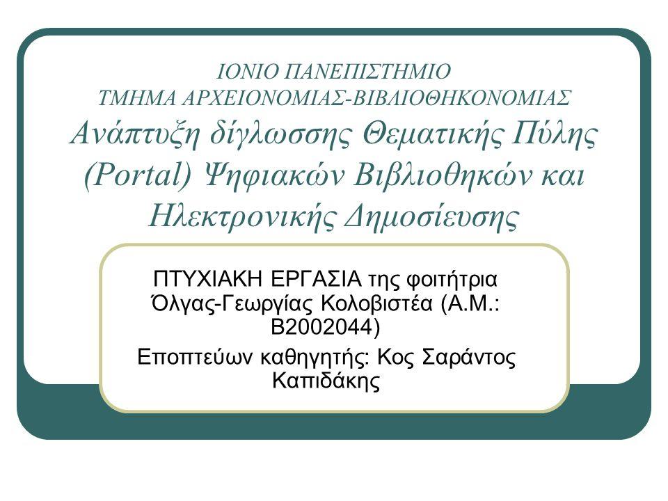 Εποπτεύων καθηγητής: Κος Σαράντος Καπιδάκης