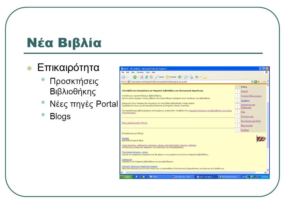 Νέα Βιβλία Επικαιρότητα Προσκτήσεις Βιβλιοθήκης Νέες πηγές Portal