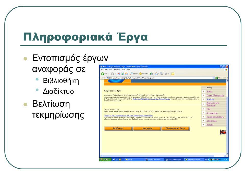 Πληροφοριακά Έργα Εντοπισμός έργων αναφοράς σε Βελτίωση τεκμηρίωσης