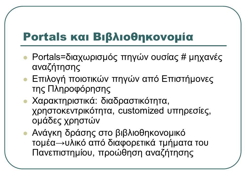 Portals και Βιβλιοθηκονομία