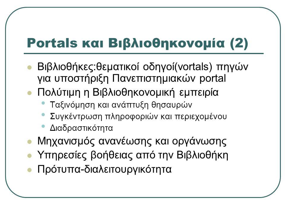 Portals και Βιβλιοθηκονομία (2)