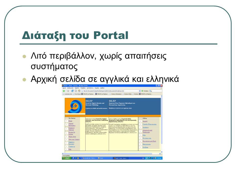 Διάταξη του Portal Λιτό περιβάλλον, χωρίς απαιτήσεις συστήματος