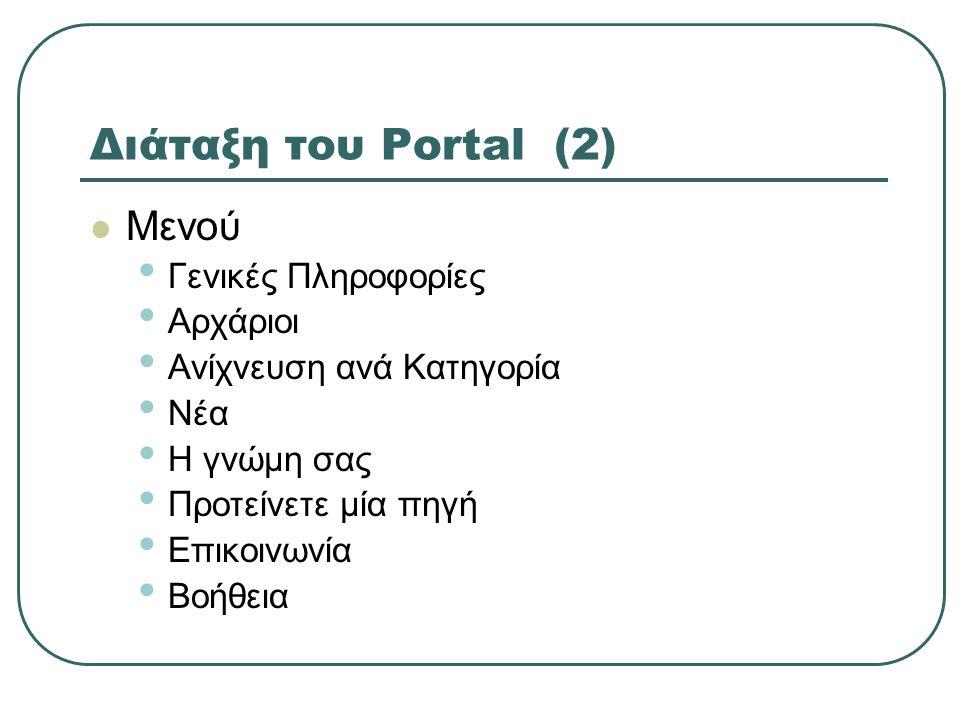Διάταξη του Portal (2) Μενού Γενικές Πληροφορίες Αρχάριοι