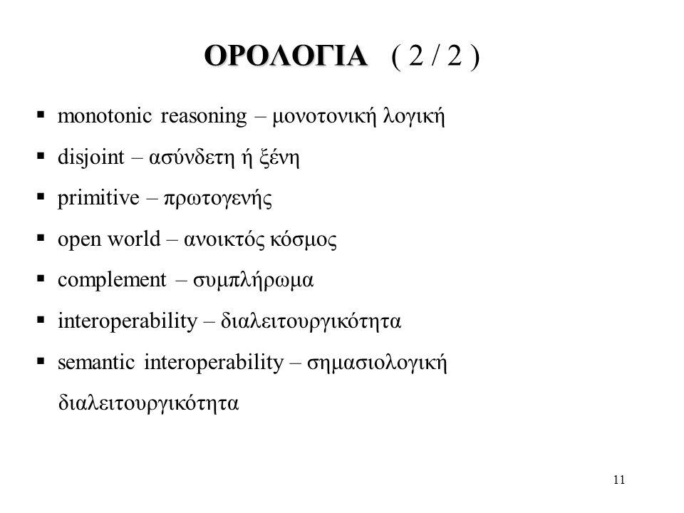 ΟΡΟΛΟΓΙΑ ( 2 / 2 ) monotonic reasoning – μονοτονική λογική