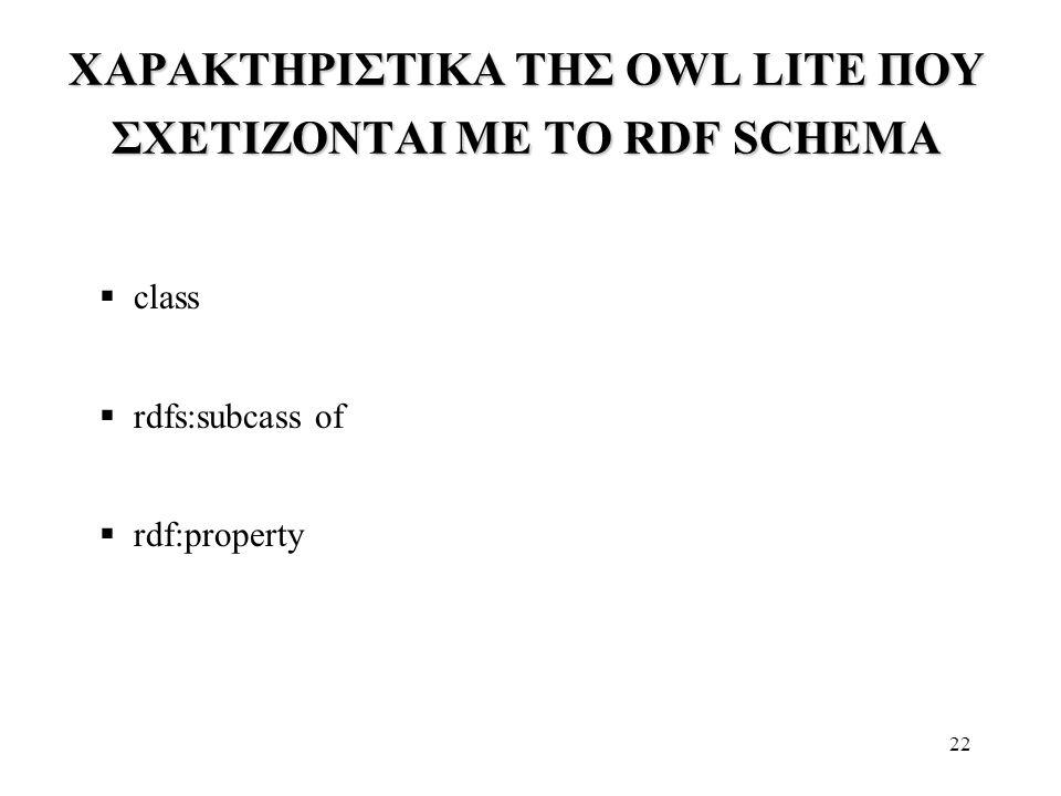 ΧΑΡΑΚΤΗΡΙΣΤΙΚΑ ΤΗΣ OWL LITE ΠΟΥ ΣΧΕΤΙΖΟΝΤΑΙ ΜΕ ΤΟ RDF SCHEMA