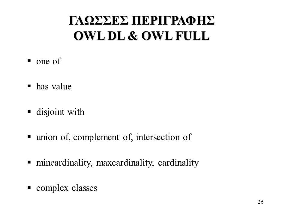 ΓΛΩΣΣΕΣ ΠΕΡΙΓΡΑΦΗΣ OWL DL & OWL FULL