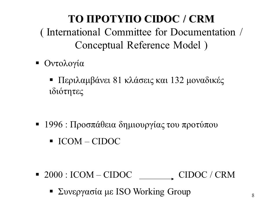 ΤΟ ΠΡΟΤΥΠΟ CIDOC / CRM ( International Committee for Documentation / Conceptual Reference Model )