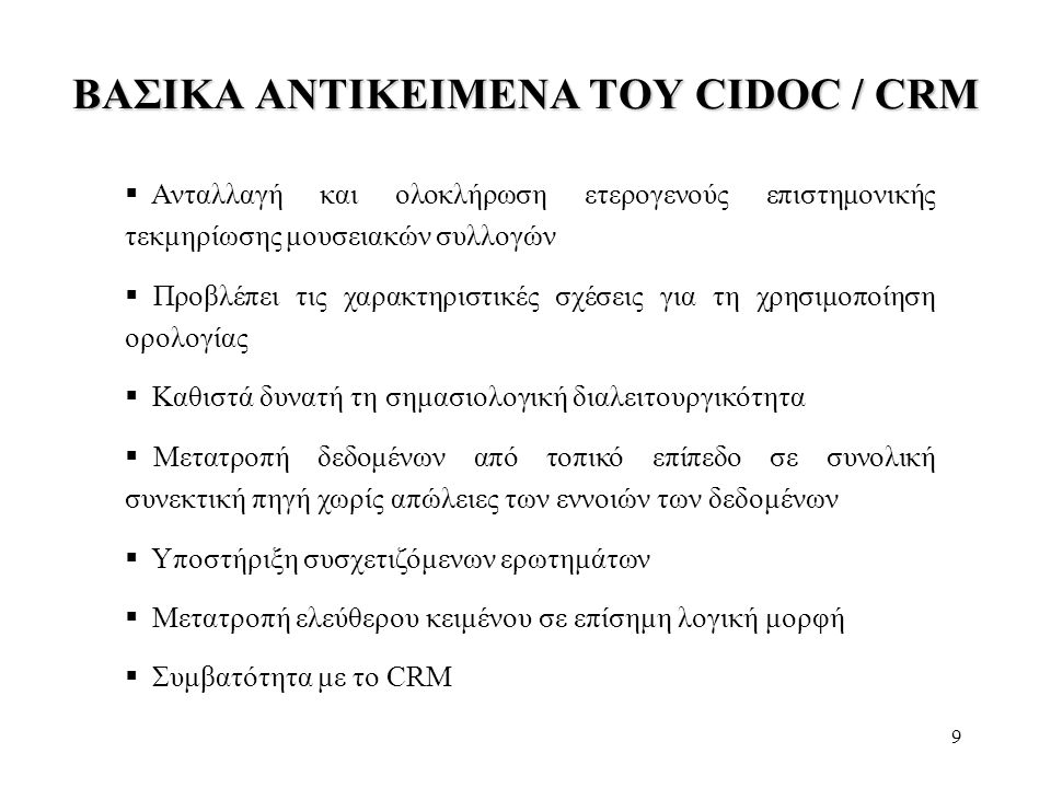 ΒΑΣΙΚΑ ΑΝΤΙΚΕΙΜΕΝΑ ΤΟΥ CIDOC / CRM