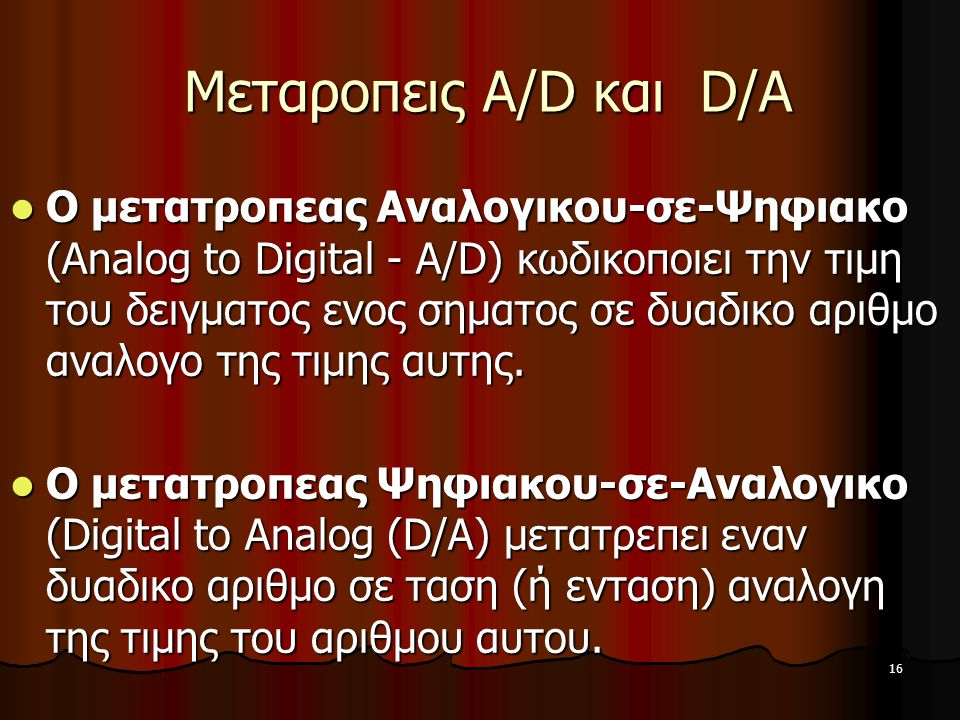 Μεταροπεις A/D και D/A