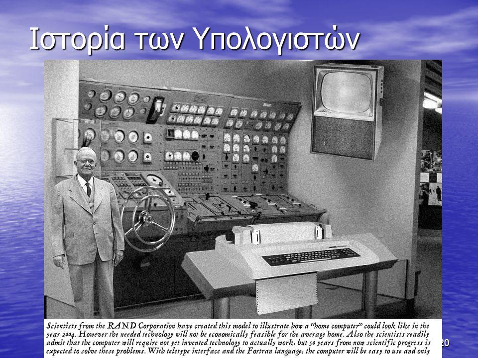 Ιστορία των Υπολογιστών