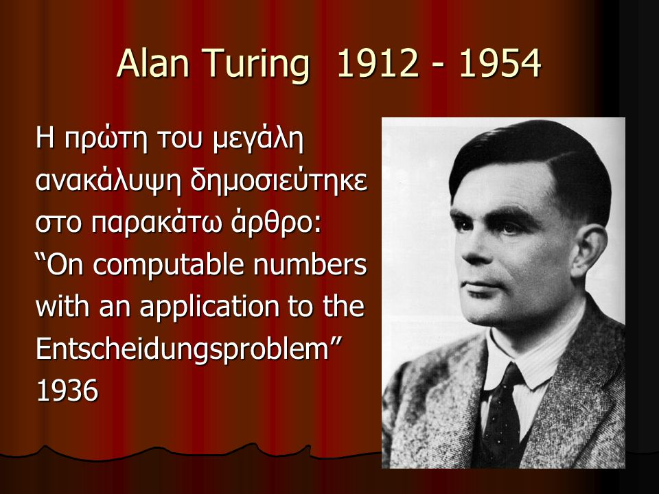 Alan Turing 1912 - 1954 Η πρώτη του μεγάλη ανακάλυψη δημοσιεύτηκε