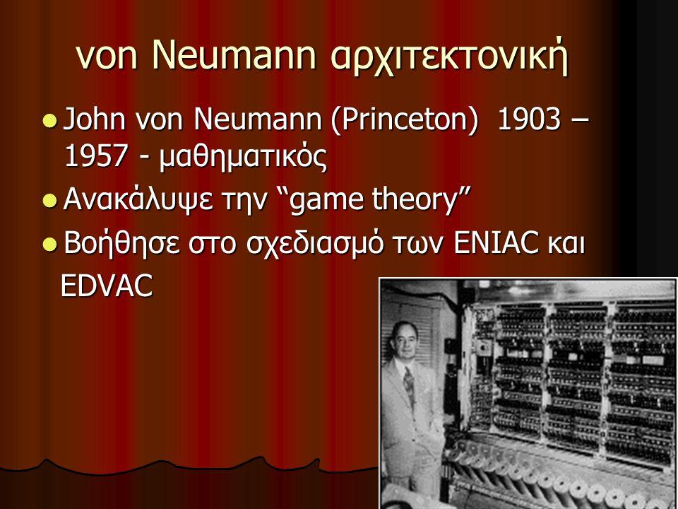 von Neumann αρχιτεκτονική