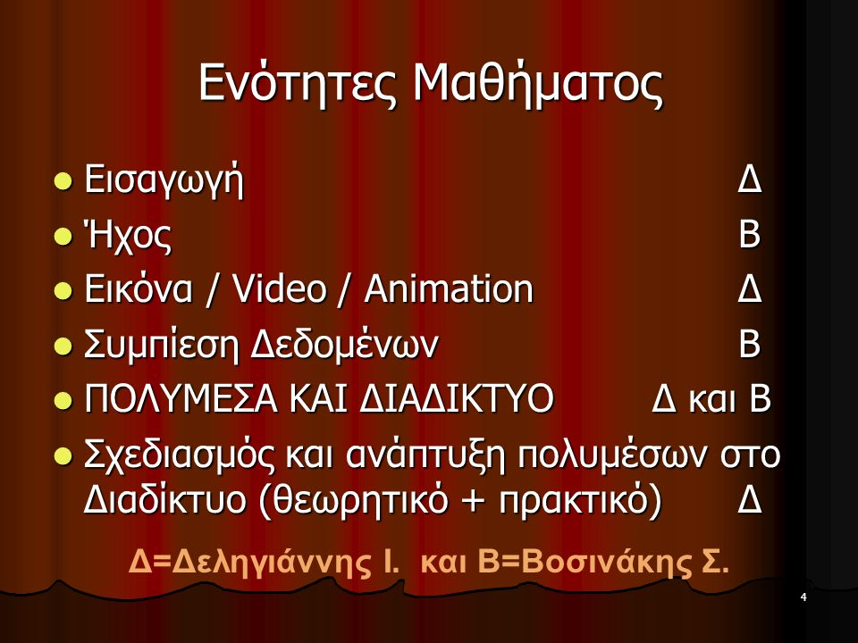 Δ=Δεληγιάννης Ι. και Β=Βοσινάκης Σ.
